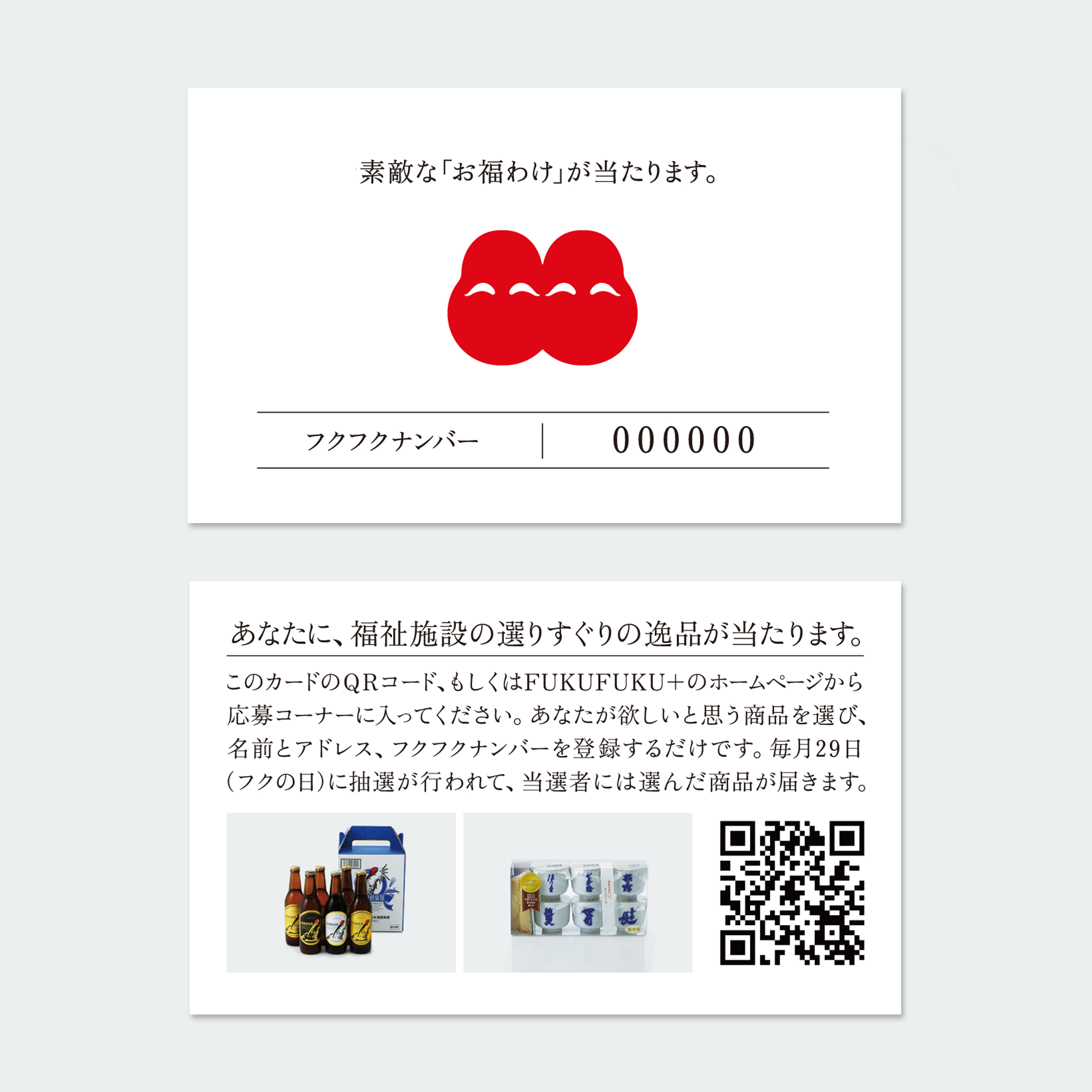 fukubiki_card_01